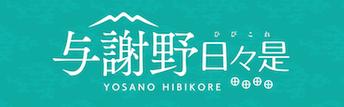 与謝野町観光協会